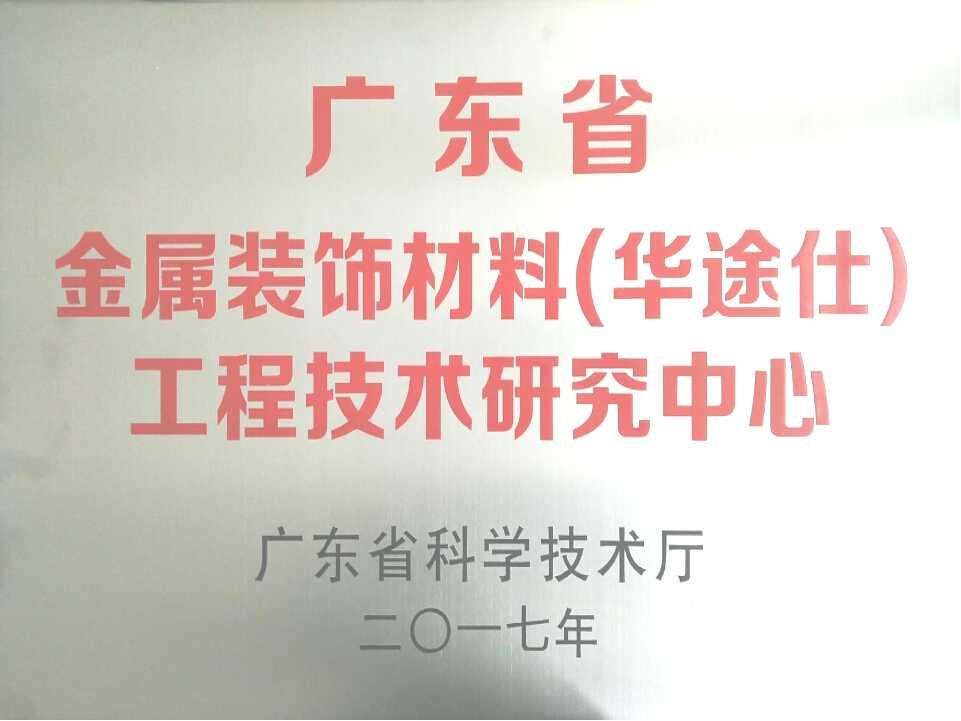 广东省工程技术研究中心