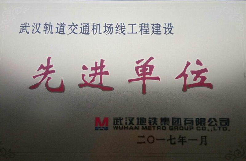 武汉地铁建设先进单位
